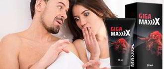 Гигамакс для увелчиения мужского органа